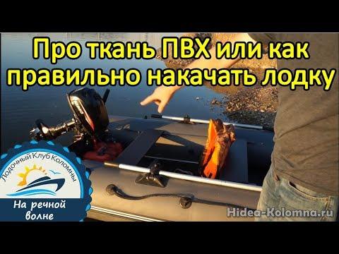 Какая ткань ПВХ используется для лодок, как правильно накачать лодку