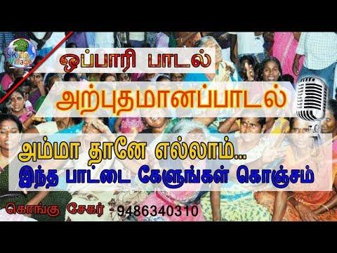அம்மாக்கு பாடும் அருமையான ஒப்பாரி பாடல்-Ammakku Padum Oppri Padal in Tamil