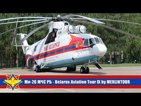 Полет на Ми-26! EW-300TF Mi-26 MCHS On Belarus Aviation Tour IX By MERLINTOUR