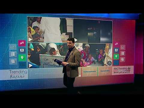 بي_بي_سي_ترندينغ | حملة #افتحوا_منافذ_اليمن تحذر من مخاطر المجاعة في #اليمن  - 17:21-2017 / 11 / 20