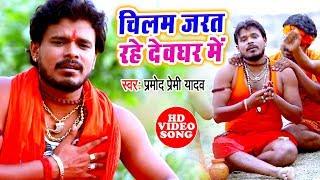 #VIDEO SONG #प्रमोद प्रेमी यादव का नया सुपरहिट काँवर सॉन्ग 2019 - चिलम जरत रहे देवघर में
