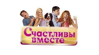 Счастливы вместе 3 сезон 210 - 216 серии  БУКИНЫ