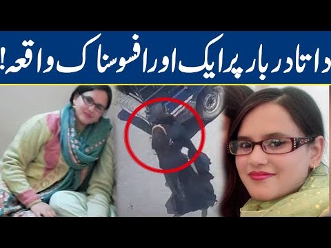 Another Sad incident at Data Darbar | Breaking News - Lahore News HD