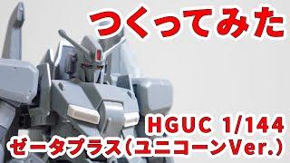 ガンプラつくってみた [HGUC 1/144 MSZ-006A1 ゼータプラス(ユニコーンVer.)] 182