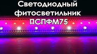 Светодиодный фитосветильник ПСПФМ75(, 2016-10-03T09:38:04.000Z)