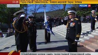 Парад Победы в Севастополе 9 мая 2015(, 2015-05-09T11:28:52.000Z)