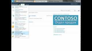 О SharePoint 2010 на русском. Урок 1.1