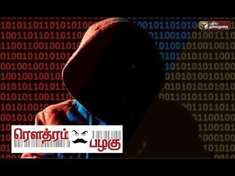 Rowthiram Pazhagu: ஆன்லைன் பணமோசடி | Online banking frauds | 03/09/2017 | Puthiya Thalaimurai TV