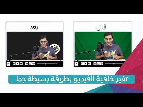 تغير خلفية الفيديو بسهولة Youtube