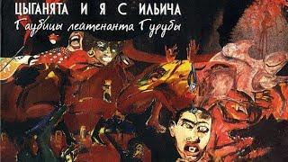 (자막) Цыганята и Я с Ильича - Русские / 러시아인들