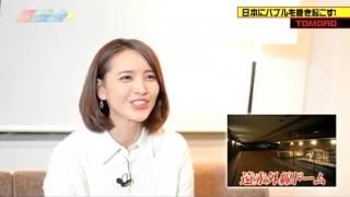INSPA TOMORO 加藤夏希 TOMORO 検索動画 9