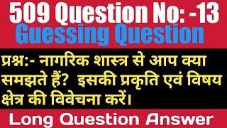 509 Q.NO: -13 नागरिक शास्त्र से आप क्या समझते हैं?