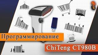 CT980B - Програмування сканера штрих коду