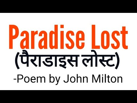 Download paradise lost in hindi Poem by John Milton summary, analysis and full explanation