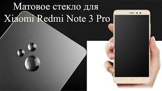 Клеим защитное матовое стекло на Xiaomi Redmi Note 3 Pro! Распаковка и наклейка на смартфон!(Ссылка на матовое стекло: http://ali.pub/e8pfu Сегодня на распаковке защитное матовое стекло для Xiaomi Redmi Note 3 Pro! А..., 2016-04-19T20:40:22.000Z)