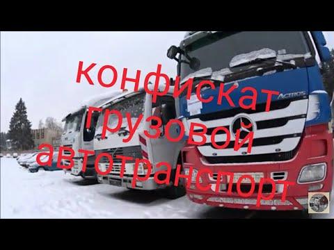 5a4a14577d11 конфискат автомобилей в минске 3Ч - YouTube