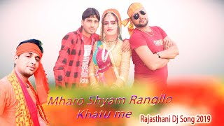 Gambar cover Latest Rajasthani DJ Song 2019 Mharo Shyam Rangilo Khatu Me by Sant Lal Saini