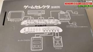 【FC】コナミが作り上げたAVセレクタはRF出力をコンポジット出力に変換してくれる優れもの