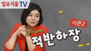 - #02 김성태를 만나러 국회에 가 보았다!