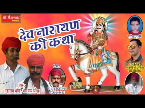 Exclusive Rajasthani Katha 2017 !! Dev Naryan Katha !! Marwadi Kath Devnaryan Bhagwan