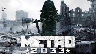 "Лего Метро 2033 / Самоделка: ""Рейд на ПОВЕРХНОСТЬ"""