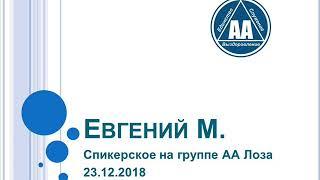 Евгений М. 23/12/2018. Спикерское на собрании группы АА Лоза (Москва)