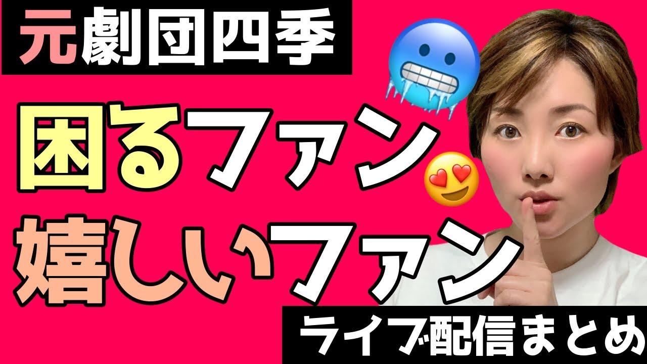 正直、困るファンと嬉しいファン【元四季俳優が語る】