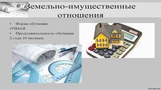 Презентация для абитуриентов отделения ГеоЗемКад