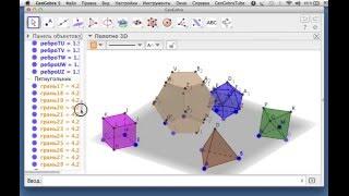 GeoGebra: правильные многогранники