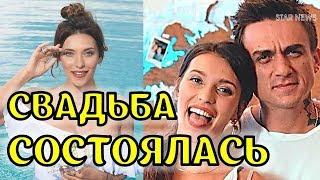 Состоялась сенсационная свадьба Тодоренко и Топалова - что известно о торжестве?