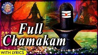 Chamakam With Lyrics | Powerful Lord Shiva Stotras | Traditional Shiva Vedic Chants With Lyrics