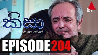 Kisa (කිසා)   Episode 204   03rd June 2021   Sirasa TV Thumbnail