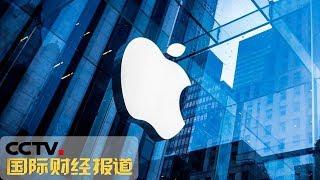 [国际财经报道]热点扫描 语音助手涉嫌侵犯隐私 苹果等三大科技公司遭调查  CCTV财经