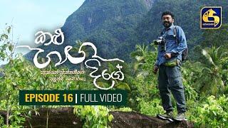 Kalu Ganga Dige Episode 16 || කළු ගඟ දිගේ || 05th December 2020 Thumbnail