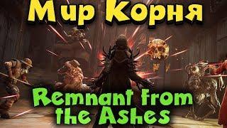 Remnant: From the Ashes - Выживание в другой вселенной (Спасение Земли)