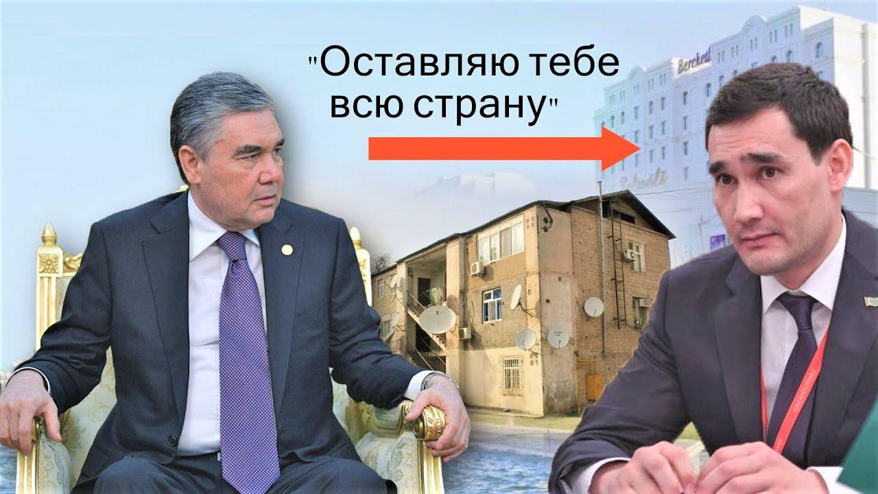 Сын хочет стать новым диктатором! Бердымухамедов отдаст в наследство Туркменистан