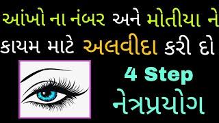 આંખો ના નંબર અને મોતીયા ને કાયમ માટે અલવીદા કરી દો ( 4 Step નેત્રપ્રયોગ || Manhar.D.Patel Offial