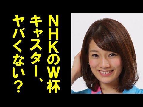 NHKのW杯キャスター佐藤美希に非難殺到!あまりのMCぶりに先輩がかばうもネットからは批判の嵐やまず!