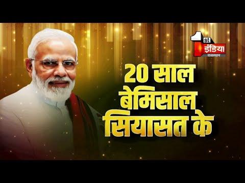 PM Modi का 20 साल का सफ़र, Gujarat के CM से PM तक | Modi Government 20 Years Celebration