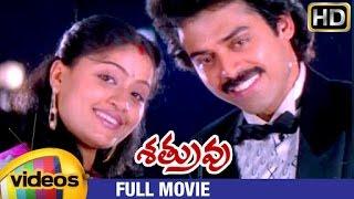 Shatruvu Telugu Full Movie HD   Venkatesh   Vijayashanti   Brahmanandam   Raj Koti   Mango Videos