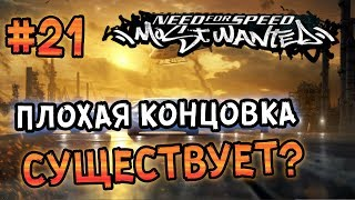 NFS Most Wanted - ПЛОХАЯ КОНЦОВКА LB 21