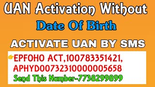How To Activate Uan Without Date Of Birth | Active Uan By Sms | UAN Activation Process | Epfo