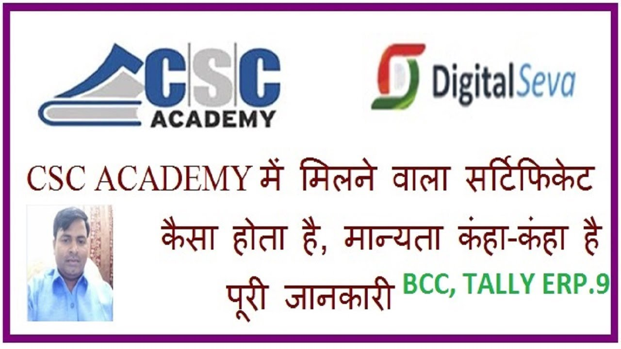 HOW TO GET CSC CERTIFICATE by CHAUDHARY JI