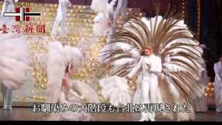 宝塚歌劇団は4月6日結成以来初となる台湾公演を実施。星組男役トップス...