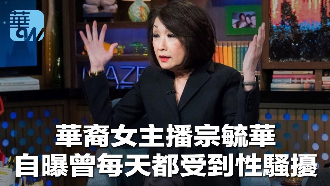 華裔女主播宗毓華,自曝曾每天都受到性騷擾(《華爾街電視新聞》2018年2月13日) - YouTube