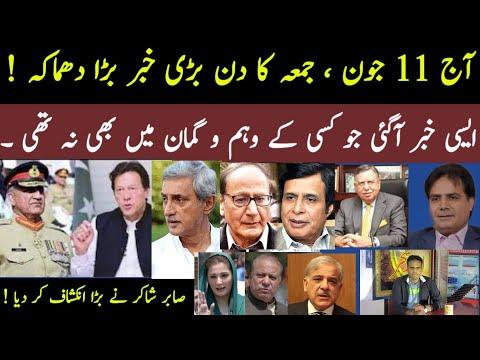 Sabir Shakir Shocking News About Imran Khan   Budget 2021   Maryam Nawaz   Jahangir    Amad Majeed  