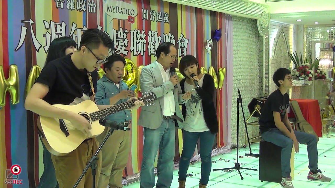 16OCT2015 《城邦會戰勝歸來》陳雲國師領唱 - MyRadio 8週年臺慶晚會 - YouTube