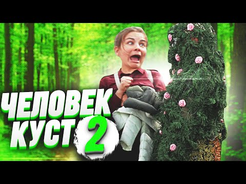 Пранк Человек куст 2 / Подстава от Vjobivay