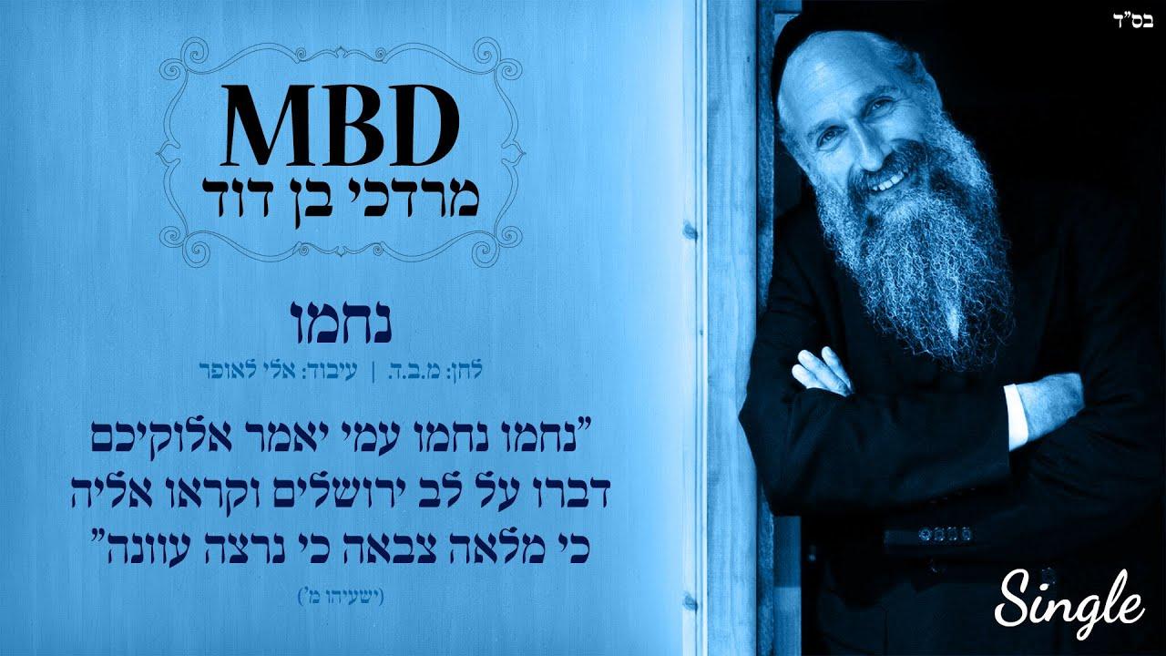 מרדכי בן דוד | נחמו עמי | Mordechai Ben David | NACHAMU AMI
