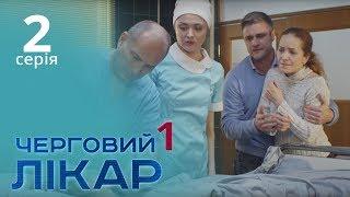 Черговий лікар. Серія 2. Дежурный врач. Серия 2.